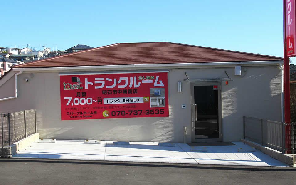 トランク SH-BOX(エスエイチボックス)/兵庫県明石市朝霧/トランクルーム・レンタル収納